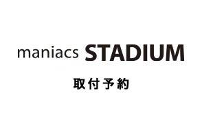 maniacs STADIUM 取付予約